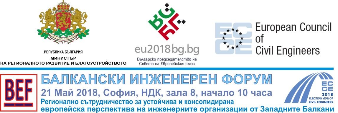 Балкански инженерен форум 21 май 2018, София